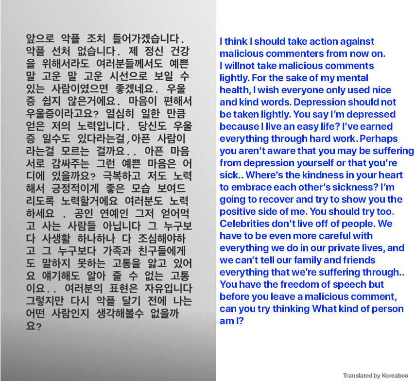 goo hara malicious comment note