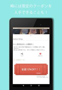 街の服屋さん-広島県福山市の服屋さんを中心に掲載! screenshot 2