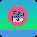 استرجاع الفيديو المحذوف من ذاكرة-الهاتف icon