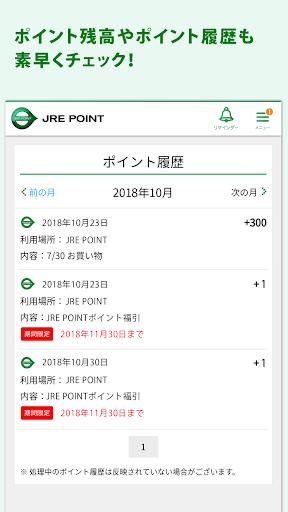 JRE POINT u30a2u30d7u30ea - JRu6771u65e5u672cu306eu5171u901au30ddu30a4u30f3u30c8 2.0.6 Windows u7528 2
