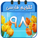 تقویم فارسی و هواشناسی 1