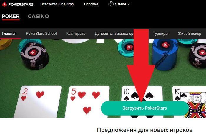 загрузка клиента PokerStars