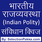 Indian Polity (Indian Constitution) quiz in Hindi