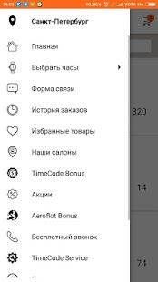 TimeCode - náhled