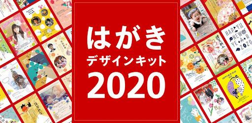 年賀状 デザイン 2020 郵便 局