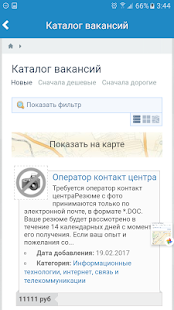 Работа в Якутии- screenshot thumbnail