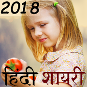 App 2018 Hindi Shayari Latest APK for Windows Phone