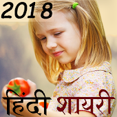 2018 Hindi Shayari Latest