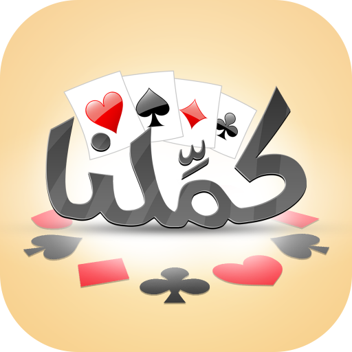 كملنا بلوت - Kammelna Baloot file APK for Gaming PC/PS3/PS4 Smart TV