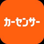 中古車カーセンサーnet icon