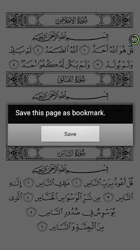 玩免費書籍APP|下載古兰经 app不用錢|硬是要APP