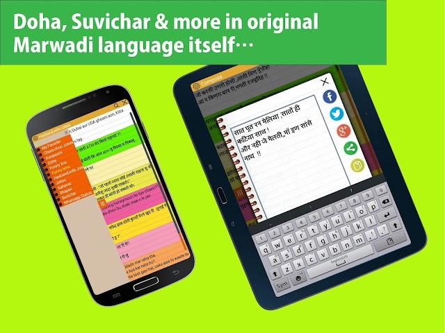 android Marwadi Status for whatsapp Screenshot 8