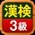 漢検3級 無料!漢字検定問題集 file APK for Gaming PC/PS3/PS4 Smart TV