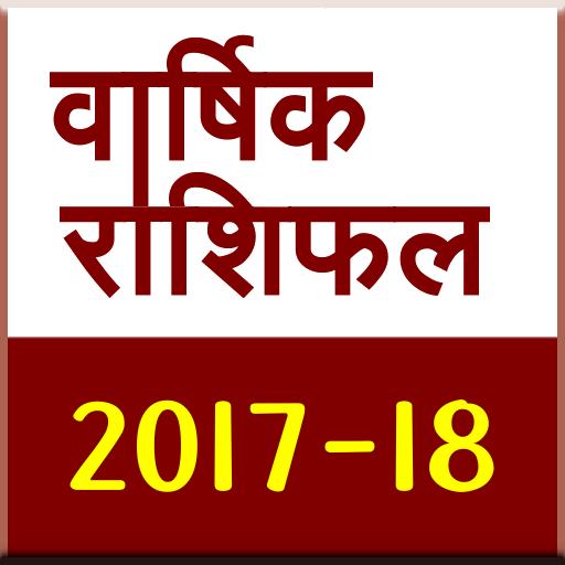 Rashifal 2017-18