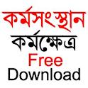 Karmasangsthan & Karmakshetra ePaper Free Download icon