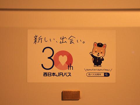 西日本JRバス「高知エクスプレス」 2179 グランドリーム車両 吉野川SAにて_04