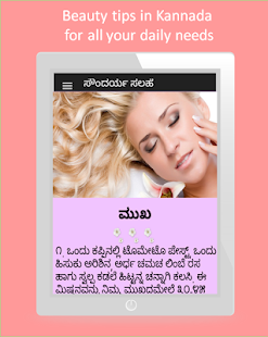 Kannada Beauty Tips Home Remedies Screenshot Thumbnail