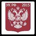 Уголовный кодекс РФ 2015 (бсп)