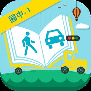交通安全教育教學電子書-國中1
