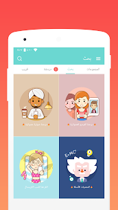 قل هاى – Chat Meet Love 4