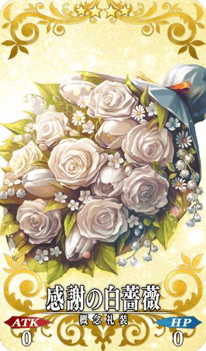 感謝の白薔薇