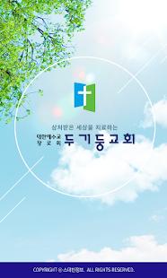 두기둥교회 스마트요람 - náhled