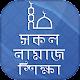 নামাজ শিক্ষা বই ~ Namaz Shikkha in Bangla APK