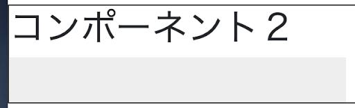 コンポーネント2の表示イメージ