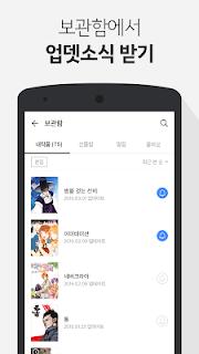 카카오페이지-웹툰,웹소설,만화,무협,로맨스 screenshot 04