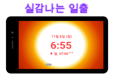 젠틀 웨이크업 프로 - 실감나는 일출 알람 시계- 스크린샷 미리보기 이미지