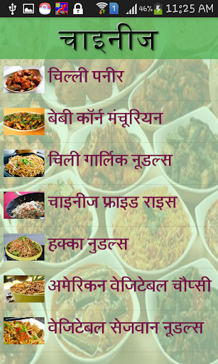 Punjabi chinese recipe hindi by mantra app google play japan punjabi chinese recipe hindi by mantra app google play japan searchman app data information forumfinder Image collections