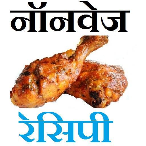 App insights non veg recipes in hindi apptopia non veg recipes in hindi forumfinder Choice Image
