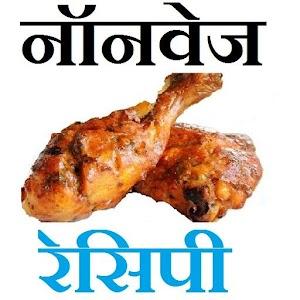 Non veg recipes in hindi aplicaciones de android en google play non veg recipes in hindi forumfinder Gallery