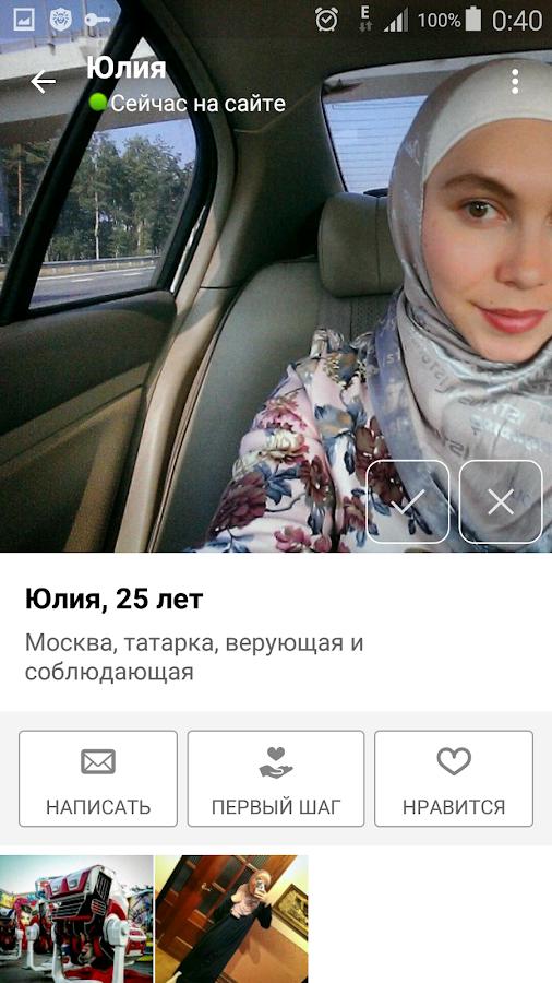 знакомства татары для серьезных отношений