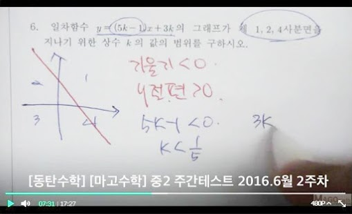 마고수학학원 - náhled