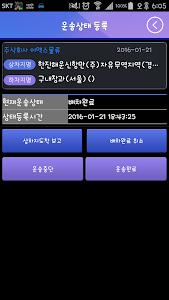 이맥스로직스운송서비스 screenshot 3