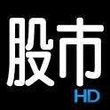 三竹股市HD icon