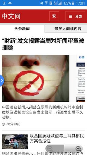 BBC News Chinese