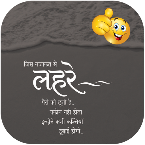 Write Hindi Poetry on Photo