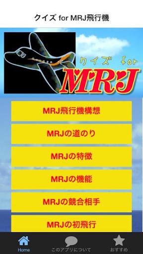 クイズ for MRJ飛行機 国産ジェット旅客機 三菱 航空