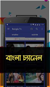 Download Bangla TV (লাইভ টিভি) APK latest version app for