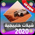 شيلات حماسية بدون نت 2020 icon