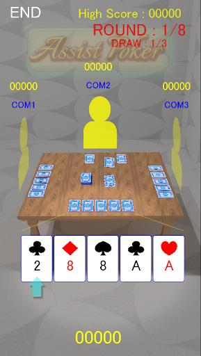 アシスト・ポーカー