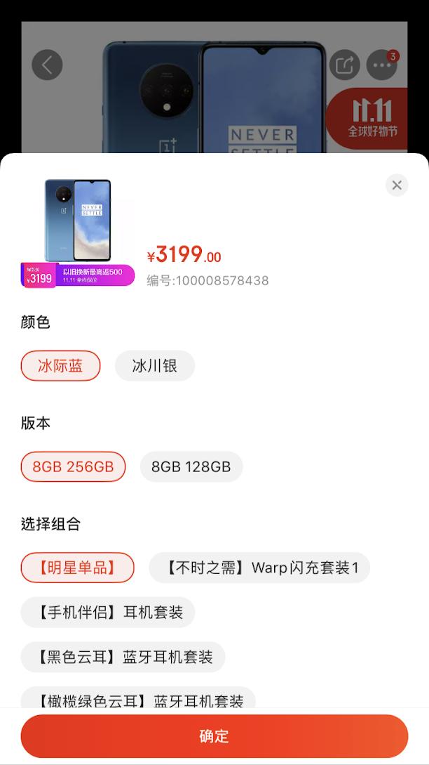 開箱在京東買的一加 OnePlus 7T!該怎麼安裝 Google、刷氧OS? - 22