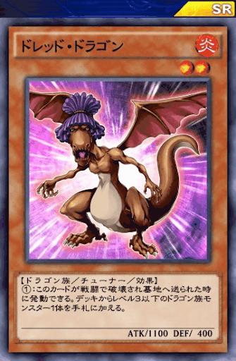 ドレッド・ドラゴン