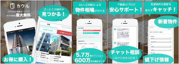 中古マンション売買サービス「カウル」