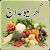 Gharelu Ilaj file APK for Gaming PC/PS3/PS4 Smart TV