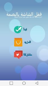 قفل الشاشة بالبصمة - مزحة screenshot 0
