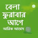 বেলা ফুরাবার আগে বই (Offline)~Bela Furabar age icon