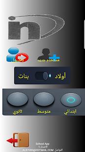 Download متابعة الطلاب For PC Windows and Mac apk screenshot 24